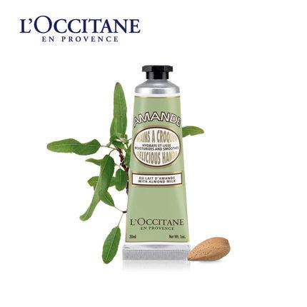 法国L'occitane欧舒丹杏仁手霜30ml